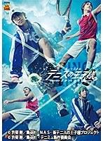 【15周年記念!】ミュージカル『テニスの王子様』シリーズ 絶賛配信中!!!