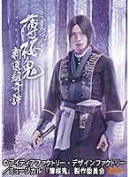 ミュージカル『薄桜鬼』新選組奇譚