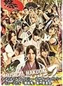 ミュージカル『薄桜鬼』HAKU-MYU LIVE 2