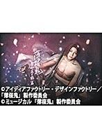 ミュージカル『薄桜鬼』原田左之助篇