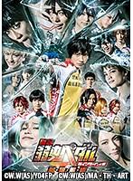 舞台『弱虫ペダル』新インターハイ篇〜制・限・解・除(リミットブレイカー)〜