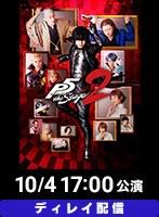 【10/4 17:00千秋楽】ディレイ配信 「PERSONA5 the Stage #2」
