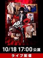 【10/18 17:00大千秋楽】ライブ配信 「PERSONA5 the Stage #2」 ディレイ配信付き