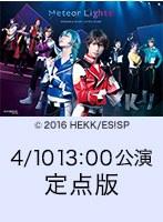 【4/10 13:00】アーカイブ配信 『あんさんぶるスターズ!エクストラ・ステージ』〜Meteor Lights〜(定点版)