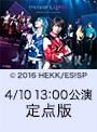【4/10 13:00】アーカイブ配信 『あんさんぶるスターズ!エクストラ・ステージ』~Meteor Lights~(定点版)