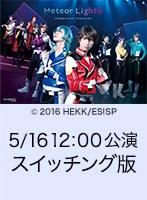 【5/16 12:00】アーカイブ配信 『あんさんぶるスターズ!エクストラ・ステージ』〜Meteor Lights〜(スイッチング版)