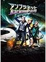 『アンプラネット ―Back to the Past!―』(7日間)
