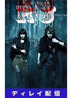 7/26まで公開:ディレイ配信 Rock Opera『R&J』 大千秋楽