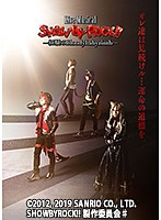 Live Musical「SHOW BY ROCK!!」―狂騒のBloodyLabyrinth―(1年間)