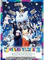 舞台「けものフレンズ」2〜ゆきふるよるのけものたち〜