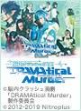 脳内クラッシュ演劇「DRAMAtical Murder」(特典:4ルートの全景映像付き)