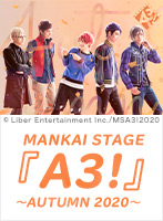 MANKAI STAGE『A3!』〜AUTUMN 2020〜