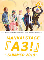 MANKAI STAGE『A3!』〜SUMMER 2019〜