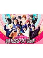 ミラクル☆ステージ『サンリオ男子』 〜ハーモニーの魔法〜