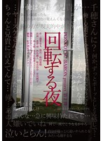 PONKOTSU-BARON project 第2弾 『回転する夜』