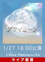【1/27 18:00 初日公演】ライブ配信 『プライムーン』 見逃しパック付き