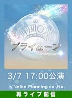 【3/7 17:00 千秋楽公演】見逃しパック 『プライムーン』