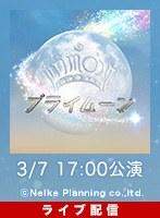 【3/7 17:00 千秋楽公演】ライブ配信 『プライムーン』 見逃しパック付き