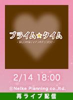 【2/14 18:00】見逃しパック プライム☆タイム 〜ほしいのはティアラのチョコだけ〜