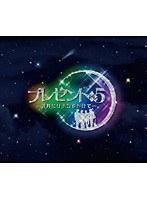 『プレゼント◆5 side:三日月』 (-満月にリボンをかけて-より)