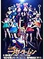 ミュージカル「美少女戦士セーラームーン」-Un Nouveau Voyage-