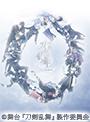 アーカイブ配信 舞台『刀剣乱舞』悲伝 結いの目の不如帰 明治座特別公演ver