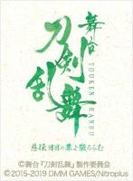 アーカイブ配信 舞台『刀剣乱舞』慈伝 日日の葉よ散るらむ 大千秋楽