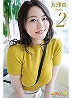 【万理華動画】グラビア学園MOVIE-万理華-2