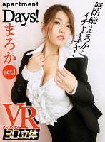 【VR】act.1 apartment Days! まろか