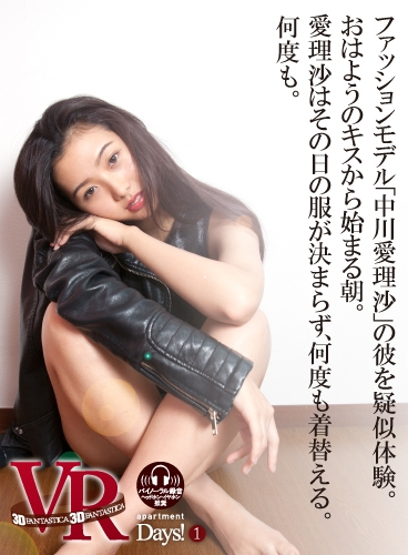 【VR】act.1 apartment Days! 中川愛理沙
