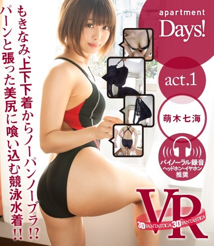【VR】act.1 apartment Days! 萌木七海