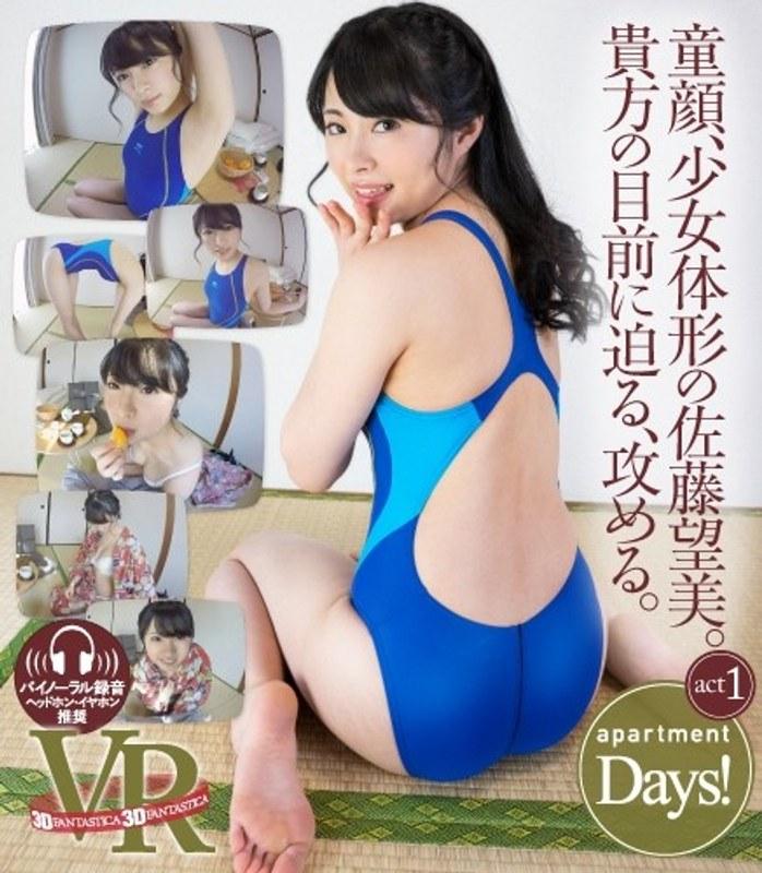 【VR】apartment Days! 佐藤望美
