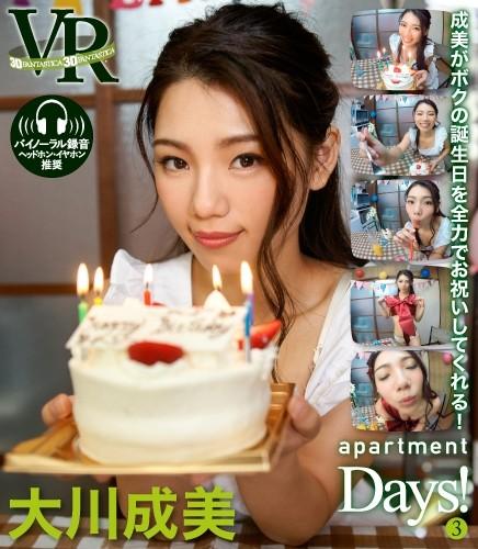 【VR】act3 apartment Days! 大川成美