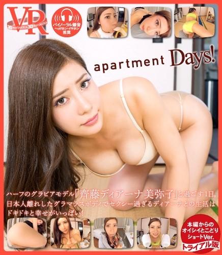 【VR】トライアル版 apartment Days! 齊藤ディアーナ美弥子