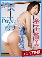 【VR】トライアル版 apartment Days! 金子智美