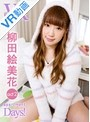 【VR】act2 apartment Days! 柳田絵美花