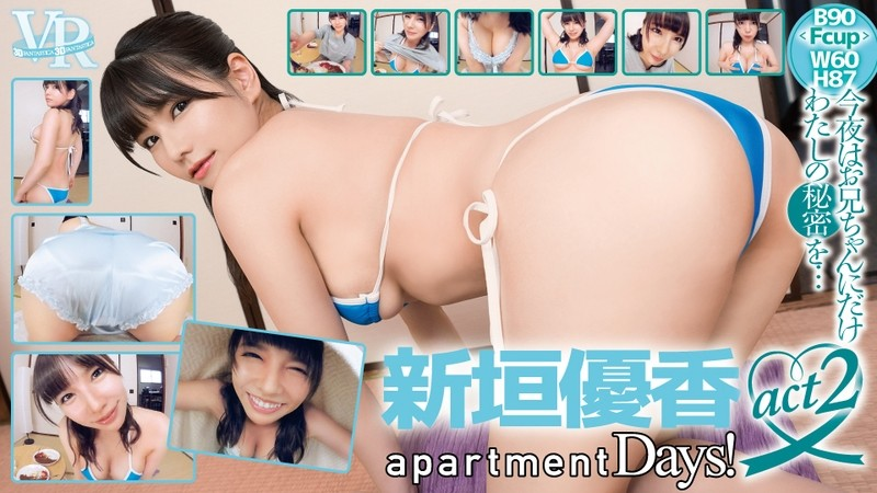 【VR】act2 apartment Days! 新垣優香
