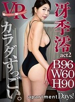【【VR】act2 apartment Days! 冴季澪】水着のアイドルの、冴季澪のグラビアが、お風呂にて…!!