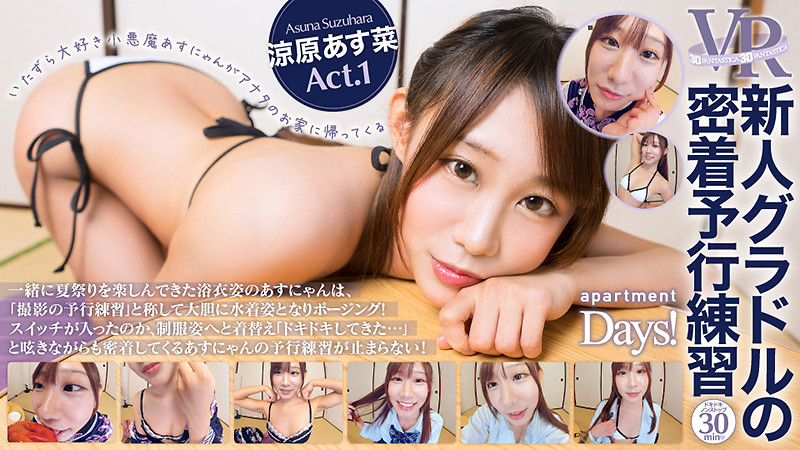 【VR】act1 apartment Days! 涼原あす菜