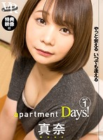 【VR】 act1 apartment Days! 真奈