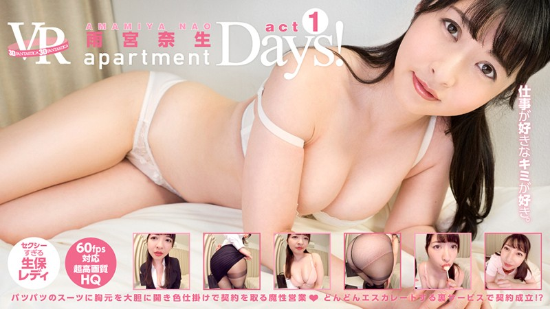 【VR】apartment Days! 雨宮奈生 act1
