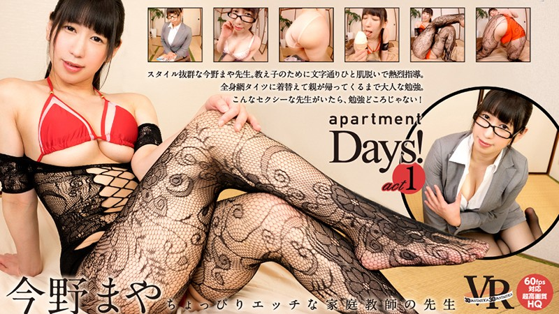 【VR】apartment Days! 今野まや act1
