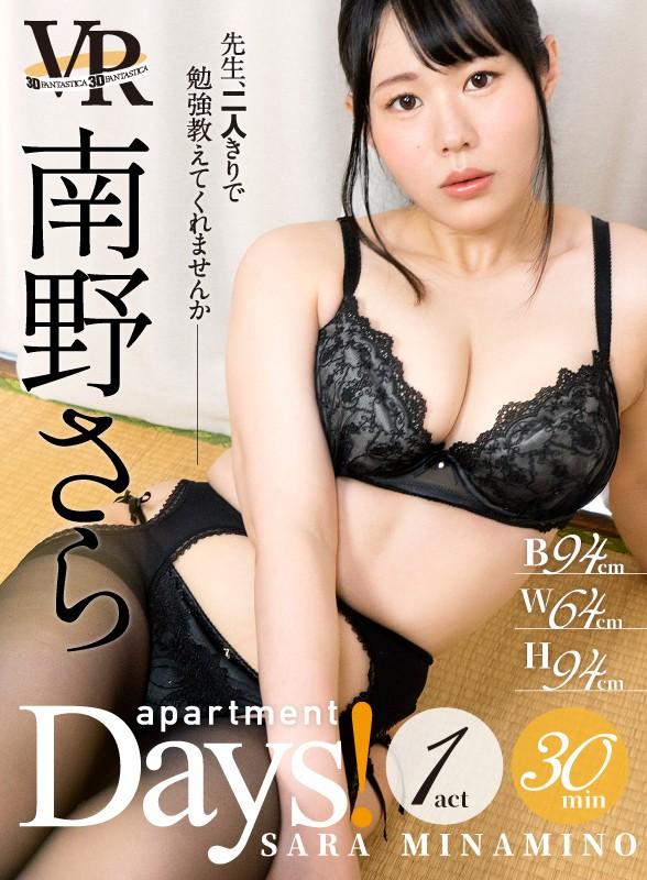【VR】apartment Days! 南野さら act1