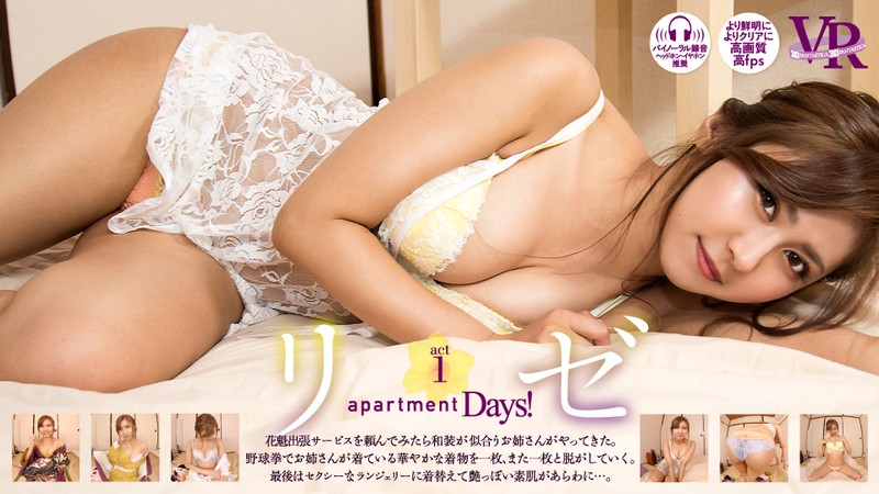 Photo of 【VR】apartment Days! リゼ act1