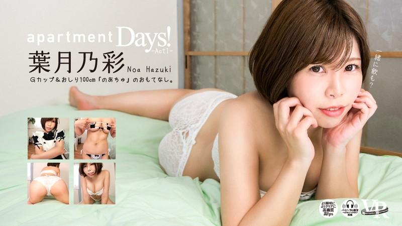 【VR】apartment Days! 葉月乃彩 act1