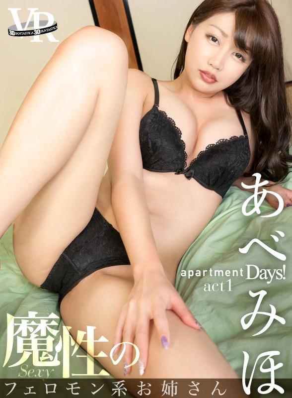 【VR】apartment Days! あべみほ act1