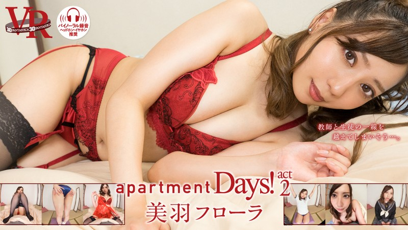 【VR】apartment Days! 美羽フローラ act2