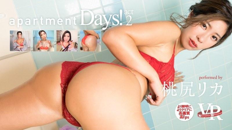 【VR】apartment Days! 桃尻リカ act2