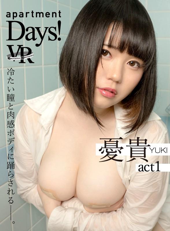 【VR】apartment Days! 憂貴 act1