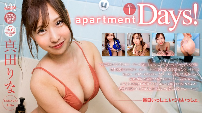 【VR】apartment Days! 真田りな act1